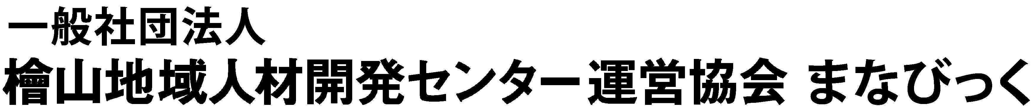 20210617_hiyama_logo_02
